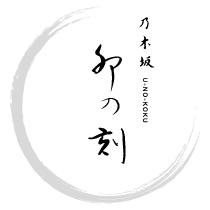 和食 乃木坂 卯の刻|ランチ 個...